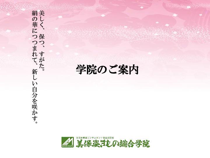 mihosugata-001