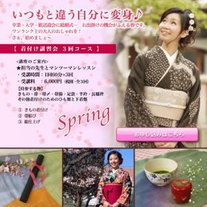 spring_2014