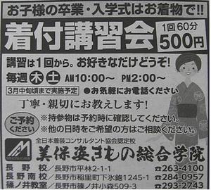 onecoinkikaku_naganokou