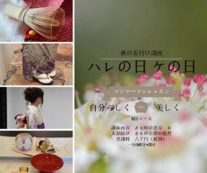 akinokouza201610