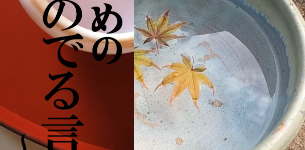 「勇気のでる言葉」~10月(神無月)~