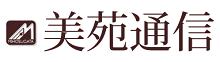長野市、松本市、高崎市、前橋市、甲府市  着付け教室 美保姿きもの総合学院のブログ 美苑通信